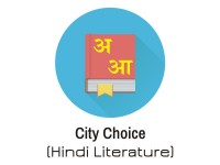 City Choice Hindi
