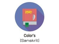 Colours Sanskrit